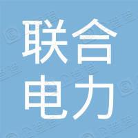 河南联合电力建设集团有限公司