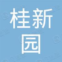 温州市桂新园食品有限公司