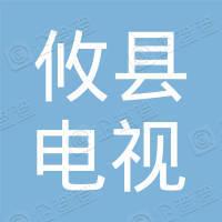 攸县电视台