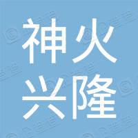 河南神火兴隆矿业有限责任公司