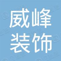 亳州市威峰装饰工程有限公司