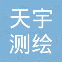 四川天宇测绘有限公司