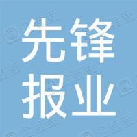 广州先锋报业有限公司