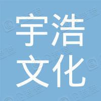 深圳市宇浩文化创意有限公司