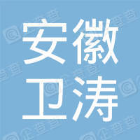 安徽卫涛再生资源有限公司