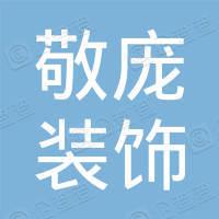 利辛县敬庞装饰有限公司