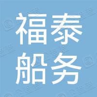 芜湖福泰船务有限公司