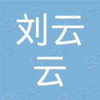 蒙城县王集乡刘云云食品店