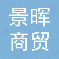 霍山县景晖商贸有限公司