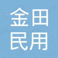 霍邱县金田民用建材有限公司