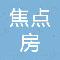 北京焦点房科技有限公司