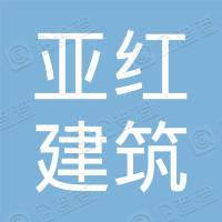蒙城县亚红建筑劳务有限公司
