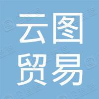 安庆云图贸易有限公司