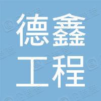 芜湖德鑫工程监理咨询有限公司