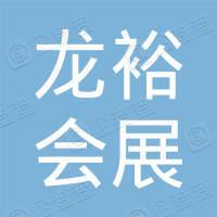 芜湖龙裕会展服务有限公司