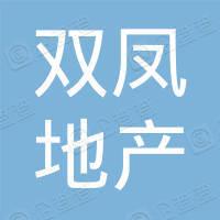 庐江县双凤房地产开发有限公司