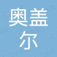 北京奥盖尔贸易有限公司