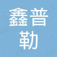 太和县鑫普勒电器销售有限公司