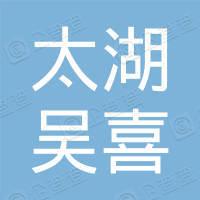 太湖县吴喜再生资源有限公司