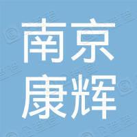 南京康辉国际旅行社有限公司