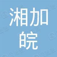合肥湘加皖电子科技有限公司