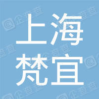 上海梵宜创意设计事务所