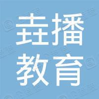 亳州市垚播教育信息咨询有限公司