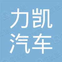 太和县力凯汽车销售服务有限公司