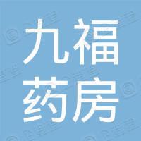 阜阳市九福药房零售连锁有限公司老庙店