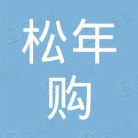 安庆松年购贸易有限公司