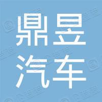 安徽鼎昱汽车销售服务有限公司
