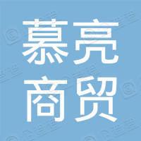 安徽慕亮商贸有限责任公司