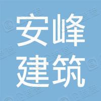 蒙城县安峰建筑劳务有限公司