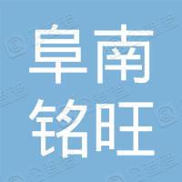阜南铭旺游乐设备有限公司