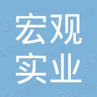 安徽宏观实业投资有限公司