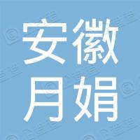 安徽月娟文化传媒有限公司