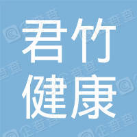 合肥君竹健康咨询有限公司