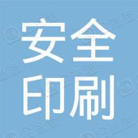 上海东港安全印刷有限公司