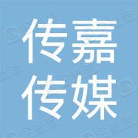 安徽传嘉传媒有限公司