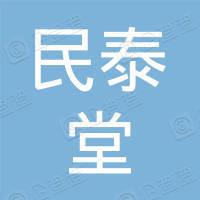 深圳民泰堂中医诊所