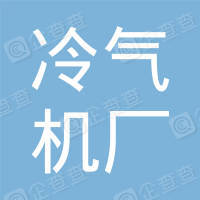 上海冷气机厂有限公司