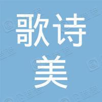 歌诗美实业(上海)有限公司