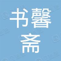 张家川回族自治县大阳乡书馨斋书店