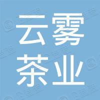 四川省威远高山云雾茶业有限公司