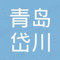 青岛岱川供应链管理有限公司