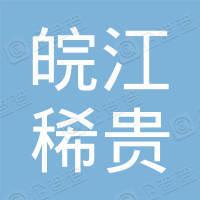 珠海横琴皖江稀贵商品经营有限公司