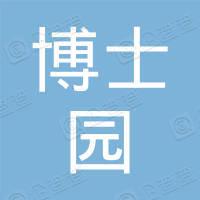 浙江博士园生物技术有限公司