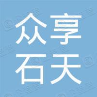 众享石天(天津)股权投资基金管理有限公司
