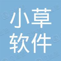 东莞市小草软件有限公司