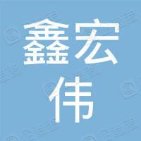 深圳市鑫宏伟精密机械有限公司